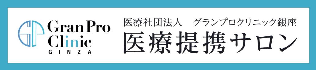 医療社団法人グランプロクリニック銀座